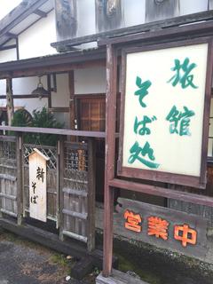 fumotoya2.jpg