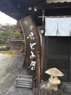 fumotoya3.jpg