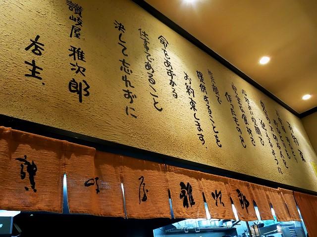 1220-masajirou-002-S.jpg