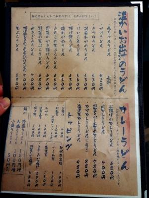 1221-tinuneya-012-S.jpg