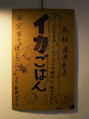 1222-sansan-010-S.jpg