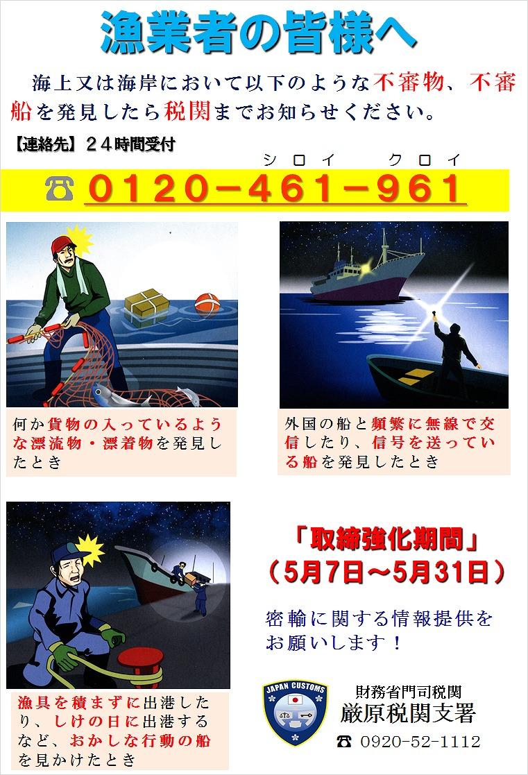 掲載資料(厳原税関)