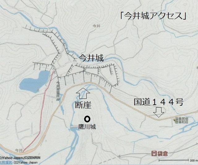 今井城アク