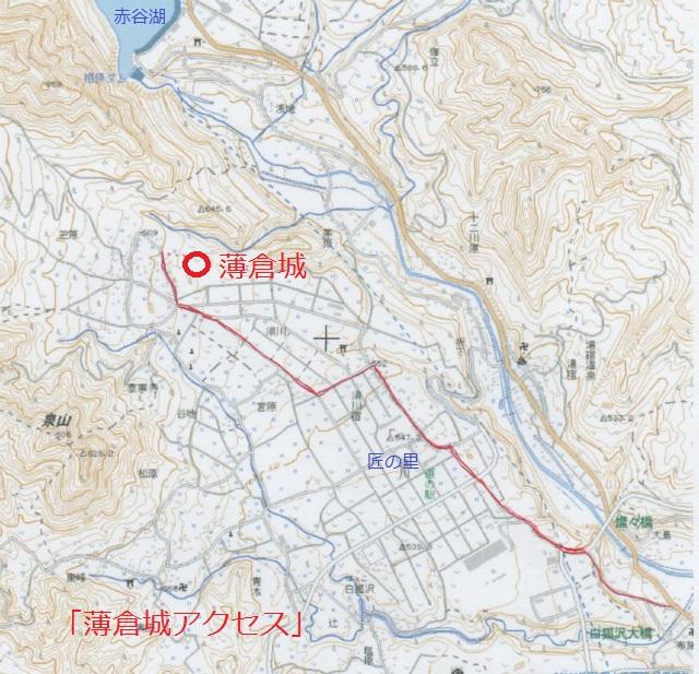 薄倉城アクセス
