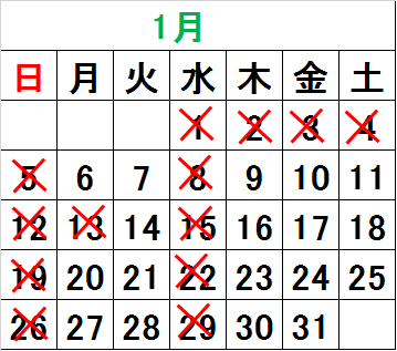 アイズ2014-1カレンダー