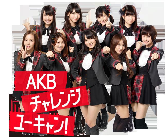 AKB48challenge.png