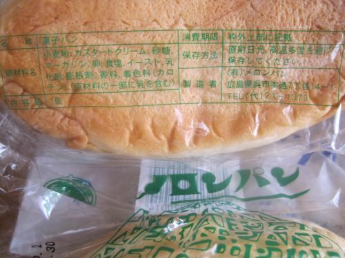 (有)メロンパン