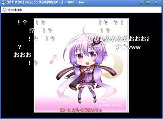 wnplayer_yukarin.jpg