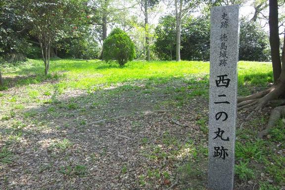 徳島城西二の丸