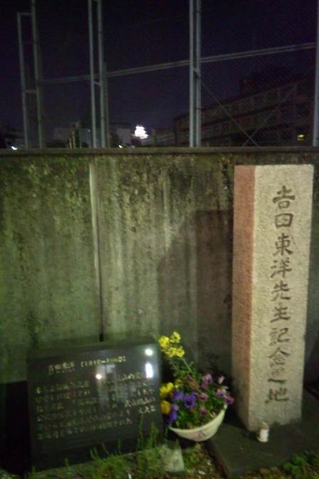 吉田東洋受難の地