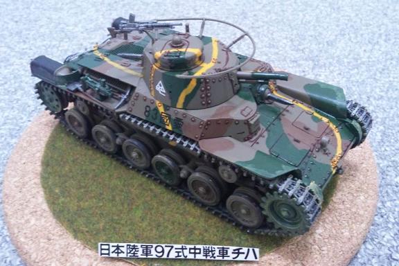 タミヤ97式戦車完成