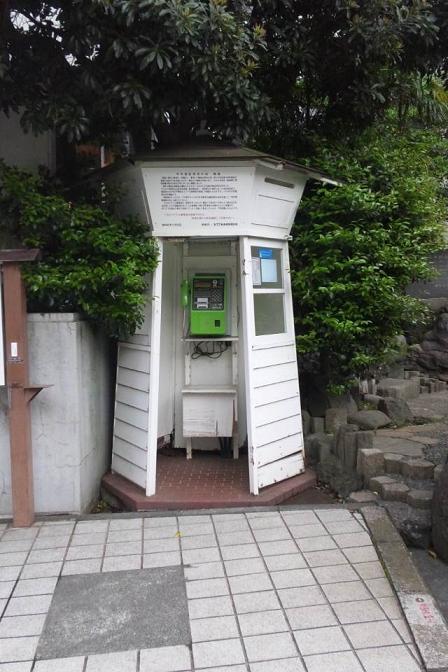 熱海 公衆電話 日本初
