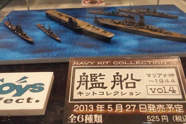 艦船コレクションHB