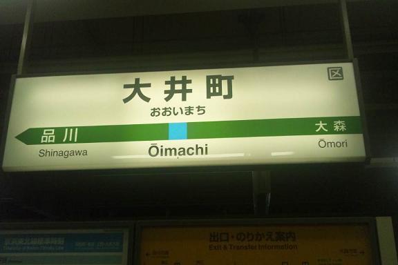 大井町駅だよ