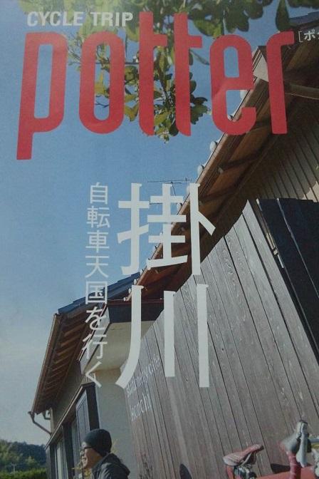 POTTER 掛川
