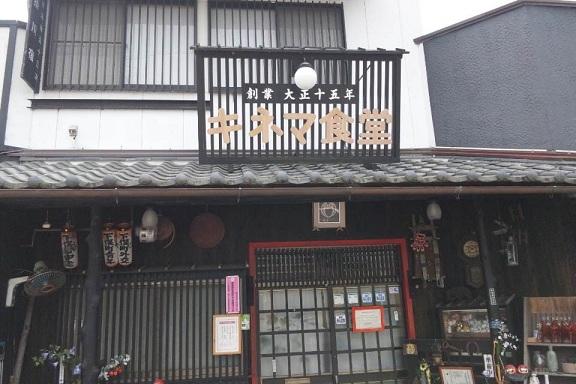 掛川キネマ食堂