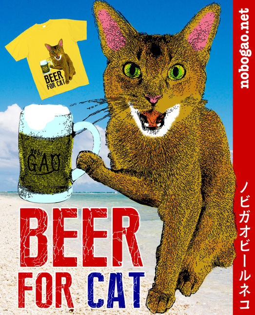 Nobigao ビール猫Tシャツ