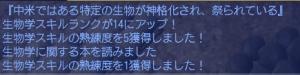 04_生物学R14