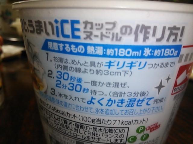 130616 カップヌードル②