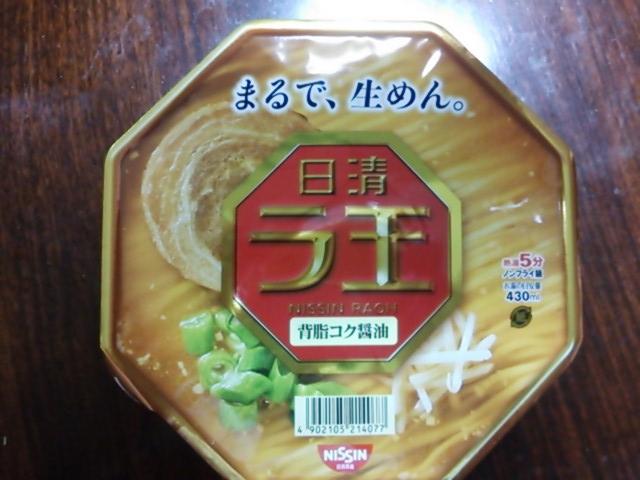 130622 ラ王 背脂コク醤油①