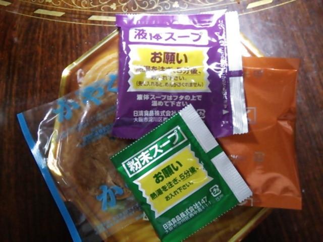 130622 ラ王 背脂コク醤油②