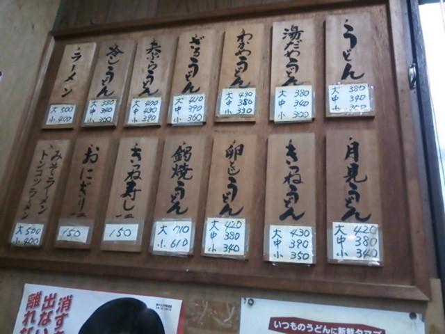 130807 柳川うどん店②