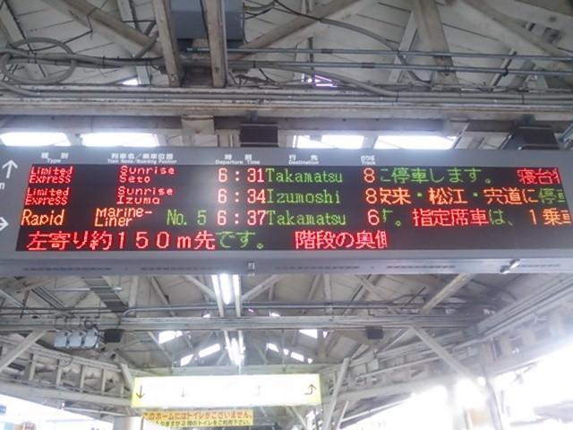 130813 岡山駅①