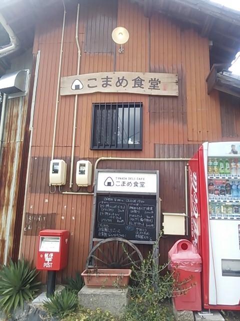 131017 小豆島 こまめ食堂①