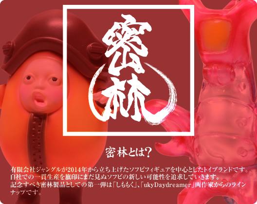 mitsurin_image01.jpg
