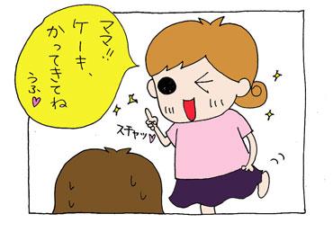 母誕生日(海)