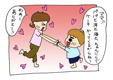 母誕生日(洋)