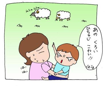 洋vs羊2