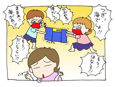 しまじろう&おべんと(ケンカ)