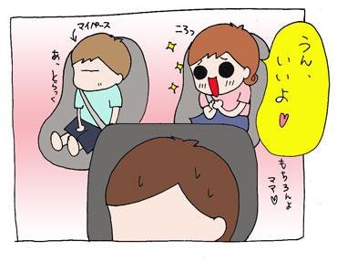 なりきり☆2