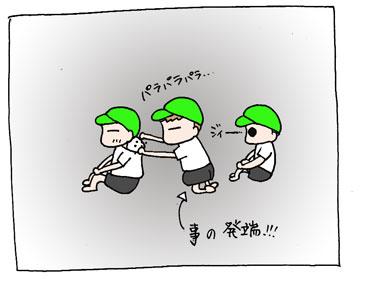 運動会珍場面3