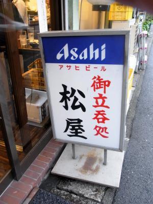 松屋RIMG3752s