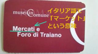 フォロ・トライアーノ チケット