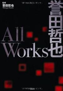 誉田哲也AllWorks