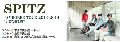 SPITZ2014.png