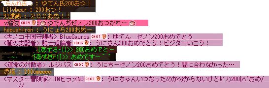 ゼノン200おめログ