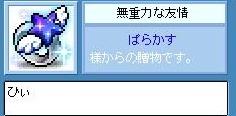 Maple130721_221735.jpg