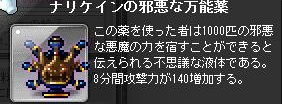 Maple130725_113357.jpg