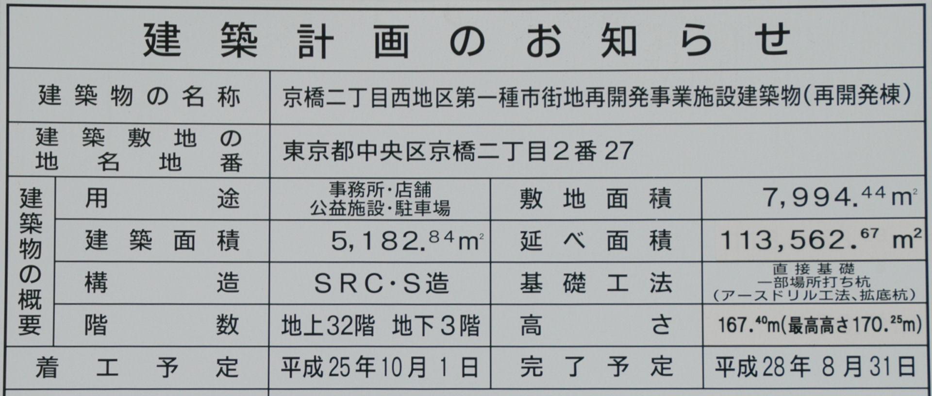 kyobashi2c13080032.jpg