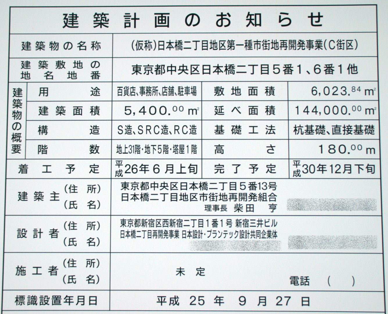 nihonbashi2c0155.jpg