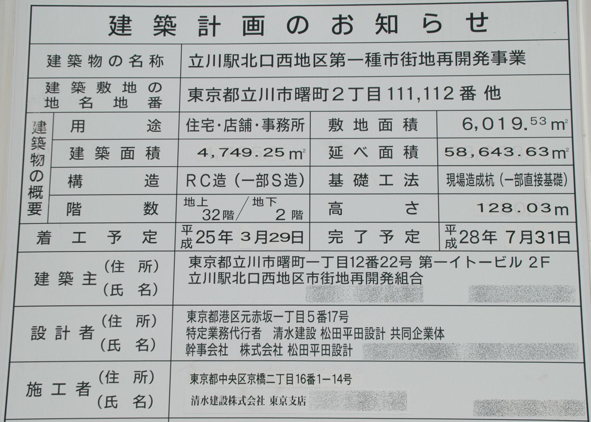 tachikawa13070057.jpg