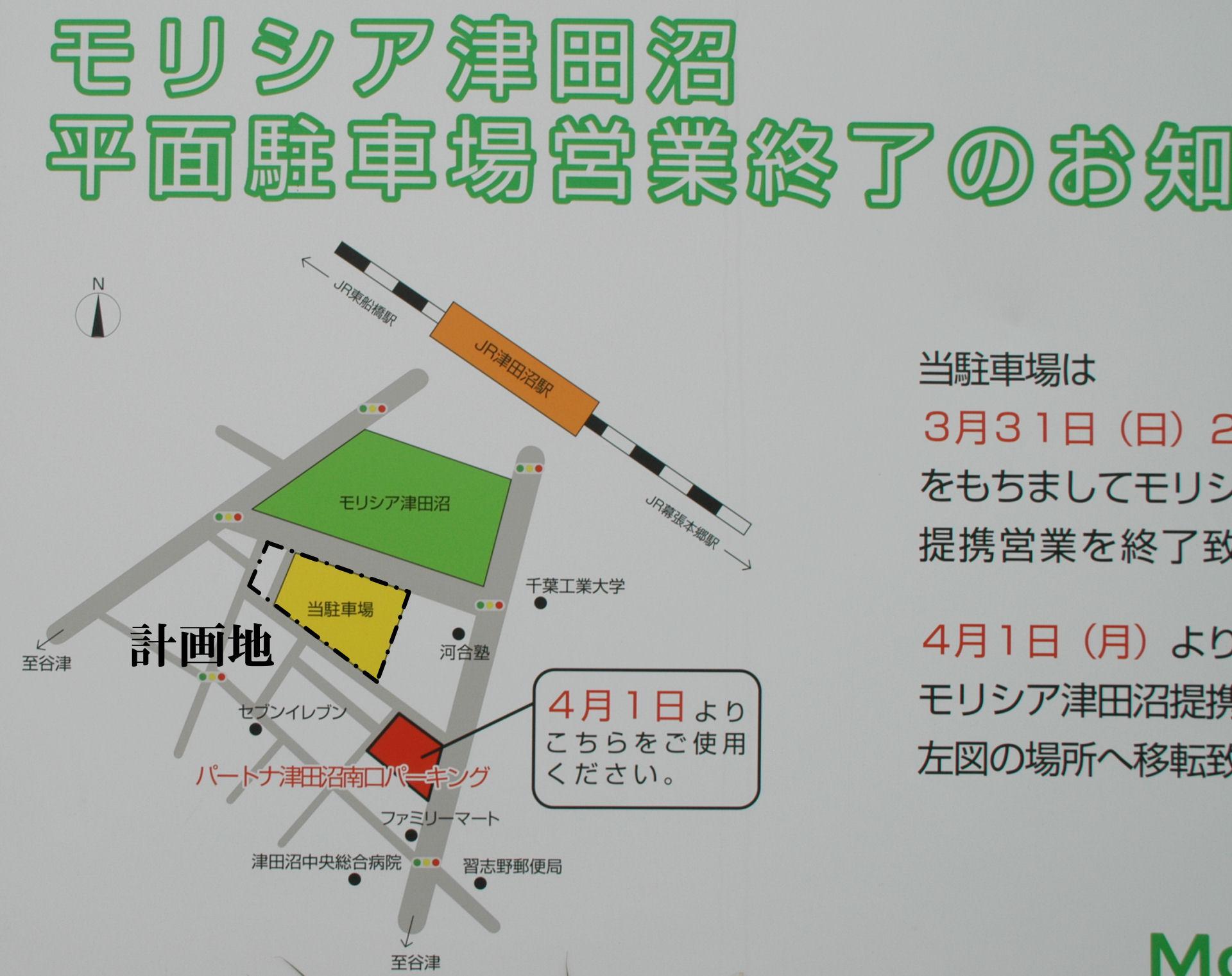 tsudanuma122.jpg