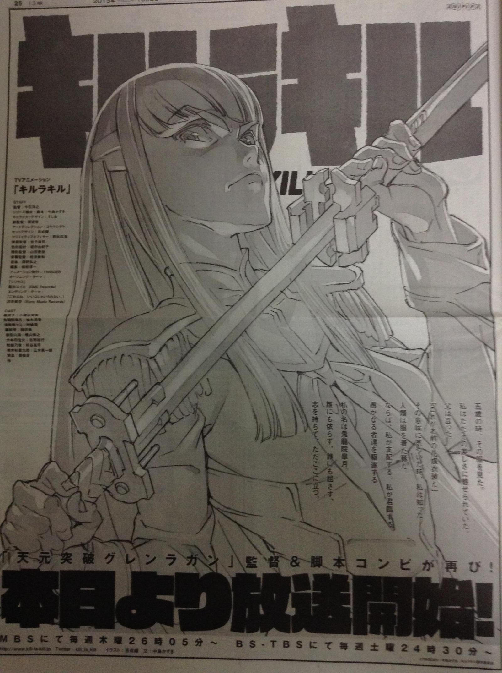 キルラキル新聞