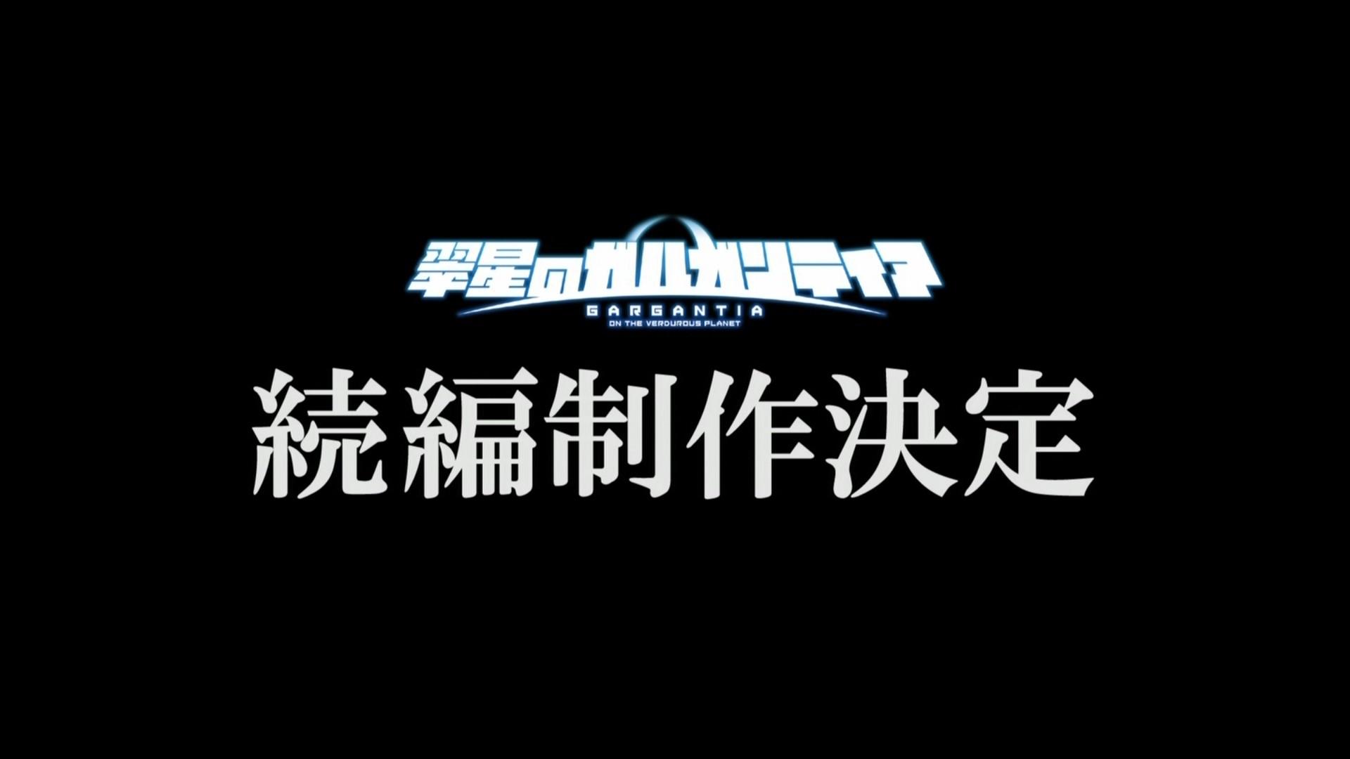 ガルガンティア続編