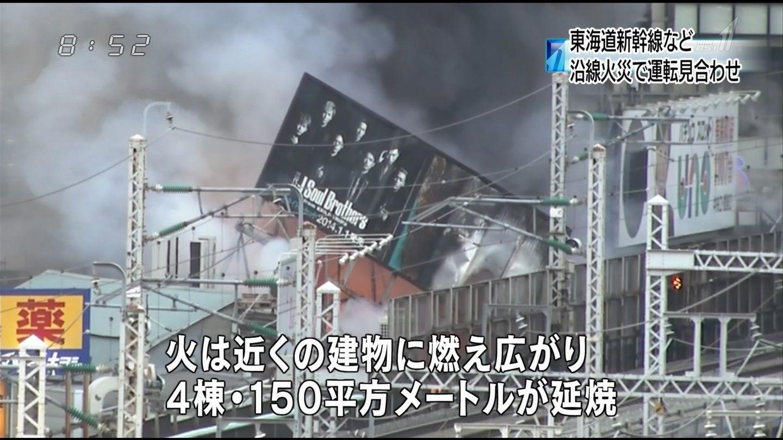 有楽町火災2