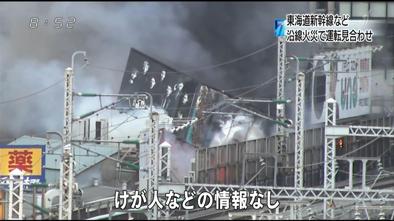 有楽町火災3